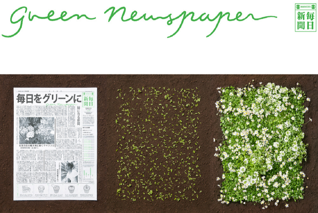 Mainichi Green Newspaper
